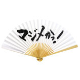山岡白竹堂 ファンキー扇子 マジメかっ!