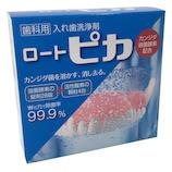 入歯洗浄剤 ピカ│オーラルケア・デンタルケア 入れ歯用品