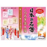 日本の名湯 日本の名湯くつろぎ美人湯 30g×10包