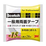 3M 一般用両面テープ 15mm×20m PGD−15