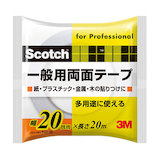 3M 一般用両面テープ 20mm×20m PGD−20
