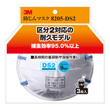 3M 防じんマスク 8205-DS2 3枚/パック
