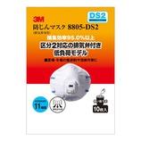 3M 防じんマスク 8805−DS2 10枚/箱