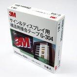 3M サイン&ディスプレイ構造用接合テープ G−304