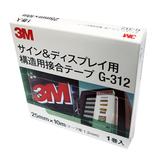 3M サイン&ディスプレイ構造用接合テープ G−312