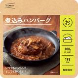 イザメシ 煮込みハンバーグ│非常食 レトルト・フリーズドライ食品