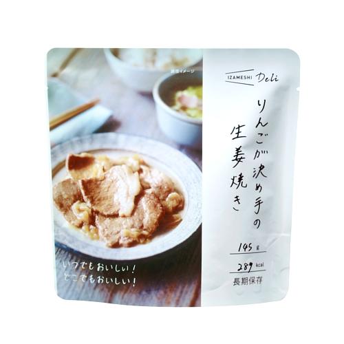 【ハンズメッセ2019】イザメシ デリ りんごが決め手の生姜焼き<お届けまで約1〜2週間>