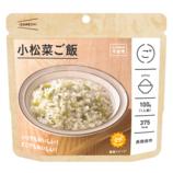 IZAMESHI 小松菜ご飯 636-087
