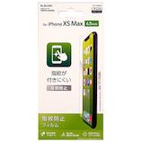 【iPhoneXS Max】 エレコム×東急ハンズ iPhoneXS Max(6.5inch)用フィルム 防指紋 反射防止 HA-A18DFLF│携帯・スマホアクセサリー 液晶保護フィルム