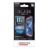 【Xperia Ace】 エレコム(ELECOM) ガラスフィルム/0.33mm/BLカット PD-XACEFLGGBL