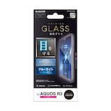 【AQUOS R3】 エレコム(ELECOM) ガラスフィルム/0.33mm/BLカット PM-AQR3FLGGBL