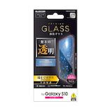 【Galaxy S10】 エレコム(ELECOM) フルカバーガラスフィルム/0.33mm PM-GS10FLGGRBK