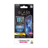 【Galaxy S10】 エレコム(ELECOM) フルカバーガラスフィルム/0.33mm/BLカット PM-GS10FLGGRBLB