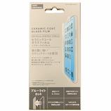 【iPhone11Pro/XS/X】 東急ハンズオリジナル 液晶保護ガラスフィルム セラミックコート ブルーライトカット i11P クリア