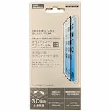 【iPhone11ProMax/XS Max】 東急ハンズオリジナル 液晶ガラスフィルム セラミックコート ブルーライトカット/全面保護 i11PM