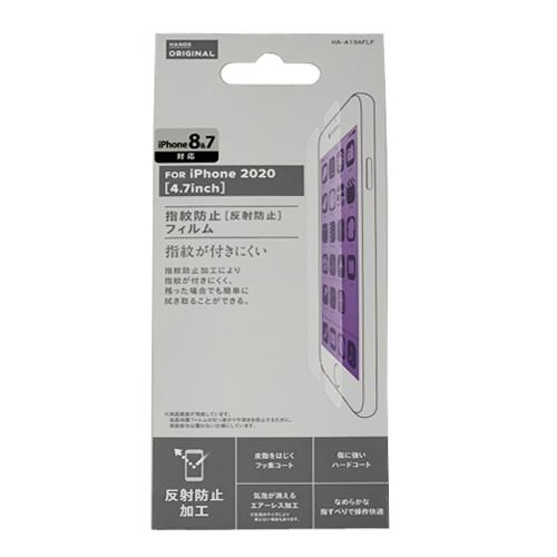 【iPhoneSE(第2世代)/8/7/6s/6】 東急ハンズオリジナル 液晶保護フィルム 指紋防止/反射防止 4.7インチ│携帯・スマホアクセサリー 液晶保護フィルム