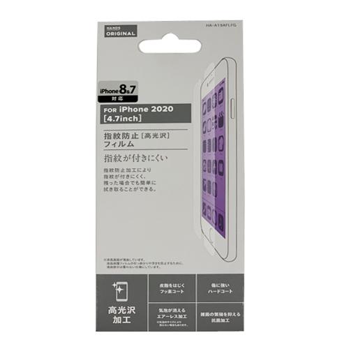 【iPhoneSE(第2世代)/8/7/6s/6】 東急ハンズオリジナル 液晶保護フィルム 指紋防止/高光沢 4.7インチ│携帯・スマホアクセサリー 液晶保護フィルム