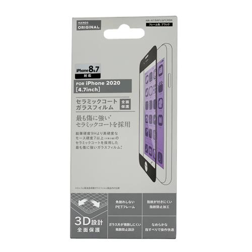 【iPhoneSE(第2世代)/8/7/6s/6】 東急ハンズオリジナル 液晶保護フィルム セラミックコート 全面保護 4.7インチ│携帯・スマホアクセサリー 液晶保護フィルム