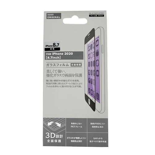【iPhoneSE(第2世代)/8/7/6s/6】 東急ハンズオリジナル ガラスフィルム 全面保護 4.7インチ│携帯・スマホアクセサリー 液晶保護フィルム