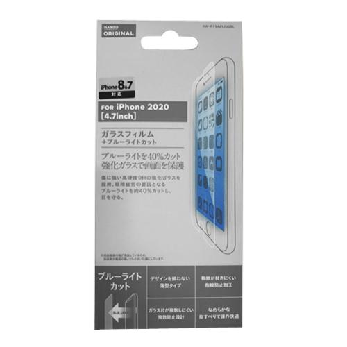 【iPhoneSE(第2世代)/8/7/6s/6】 東急ハンズオリジナル ガラスフィルム ブルーライトカット 4.7インチ│携帯・スマホアクセサリー 液晶保護フィルム