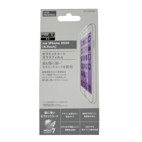 【iPhoneSE(第2世代)/8/7/6s/6】 東急ハンズオリジナル ガラスフィルム セラミックコート 4.7インチ