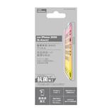 【iPhone12 mini】 東急ハンズオリジナル 液晶保護フィルム 衝撃吸収/指紋防止/高光沢 5.4インチ