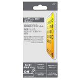 【iPhone13 mini】 東急ハンズオリジナル ガラスフィルム 極薄 5.4インチ│携帯・スマホアクセサリー 液晶保護フィルム