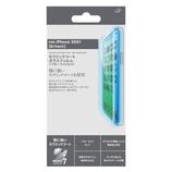 【iPhone13/iPhone13 Pro】 東急ハンズオリジナル ガラスフィルム セラミックコート/ブルーライトカット 6.1インチ│携帯・スマホアクセサリー 液晶保護フィルム