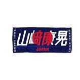 侍ジャパン ジャガードフェイスタオル 山崎康晃│タオル フェイスタオル