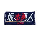 侍ジャパン ジャガードフェイスタオル 坂本勇人│タオル フェイスタオル