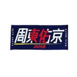 侍ジャパン ジャガードフェイスタオル 周東祐京│タオル フェイスタオル