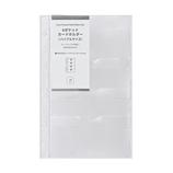 東急ハンズオリジナル PVC8ポケットカードホルダー バイブルサイズ 1枚入│システム手帳・リフィル バイブルリフィル