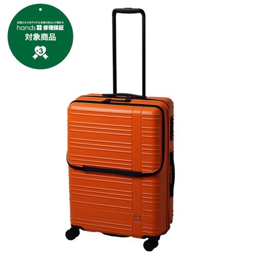 hands+ スーツケース カラーシリーズ フロントオープン 58L オレンジ【メーカー直送品】お届けまで約1週間~10日間