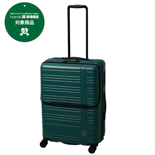 hands+ スーツケース カラーシリーズ フロントオープン 58L グリーン【メーカー直送品】お届けまで約1週間~10日間