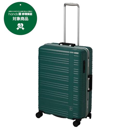 hands+ スーツケース カラーシリーズ フレーム 70L グリーン【メーカー直送品】お届けまで約1週間~10日間