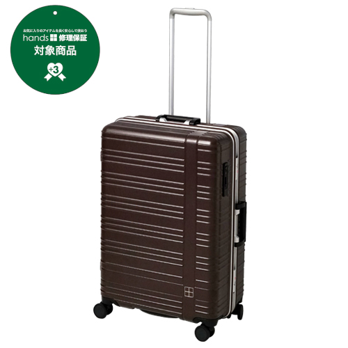 hands+ スーツケース カラーシリーズ フレーム 70L ブラウン【メーカー直送品】お届けまで約1週間~10日間