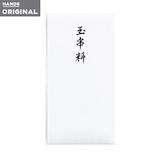 東急ハンズオリジナル コットン仏多当 玉串料│のし・色紙 のし袋