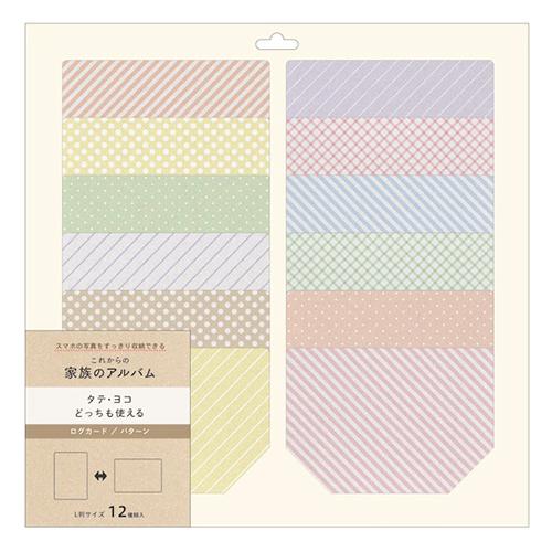 マークス(MARKS) バインダー式アルバム ログカードセット L判 BAL‐PDC01‐B パターン