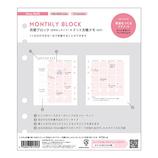 マークス(MARKS) システム手帳 HBxWA5 リフィル 日付なしダイアリー 月間ブロック&メモ ODR−RFL10−M ピンク