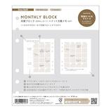 マークス(MARKS) システム手帳 HBxWA5 リフィル 日付なしダイアリー 月間ブロック&メモ ODR−RFL11−M ブラウン