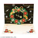 【クリスマス】サンリオ 和風リース 034126│カード・ポストカード クリスマスカード