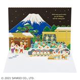 【クリスマス】サンリオ 温泉にサンタたち 034533│カード・ポストカード クリスマスカード