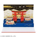 【クリスマス】サンリオ 厳島神社にサンタたち 034550│カード・ポストカード クリスマスカード