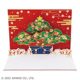 【クリスマス】サンリオ サンタと盆栽ツリー 034649│カード・ポストカード クリスマスカード