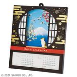 【クリスマス】サンリオ 丸窓に風景カレンダー 035301│カード・ポストカード クリスマスカード