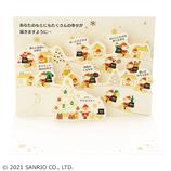【クリスマス】サンリオ デリバリーするサンタたち 086665│カード・ポストカード クリスマスカード