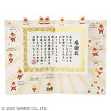【クリスマス】サンリオ 感謝状にサンタたち 086681│カード・ポストカード クリスマスカード
