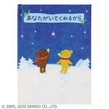 【クリスマス】サンリオ クマ2匹 089702│カード・ポストカード クリスマスカード