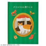 【クリスマス】サンリオ ネコとサンタ 089745│カード・ポストカード クリスマスカード