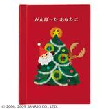 【クリスマス】サンリオ ツリーにサンタとトナカイ 090034│カード・ポストカード クリスマスカード
